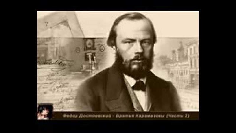 Братья Карамазовы Федор Достоевский Часть 2 Аудиокнига