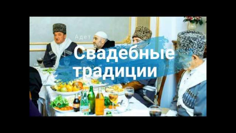 Адет Свадебные традиции Карачаевская свадьба