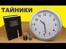 Блогер GConstr поддерживает видос ТОП 5 СЕКРЕТНЫХ ТАЙНИКОВ с AliExpress от Alex Boyko