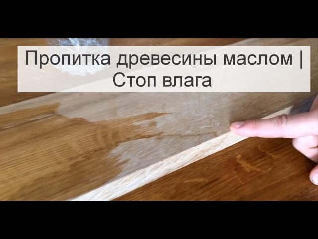 Пропитка древесины маслом дуб Стоп влага Водоотталкивающий эффект