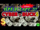 cyber-bucks ПРЕДСТАРТ! Новый матричный проект с необычным маркетингом!