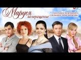 Сериал Маруся Возвращение 2 сезон 32 серия сезона 112 из 255 серия