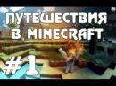 Minecraft-Путешествия - Часть 1 - Как выжить в майнкрафте?