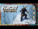 Far Cry Primal Прохождение На Русском 046 — БРАТЬЯ