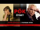 РОК ответ Борис Моисеев -