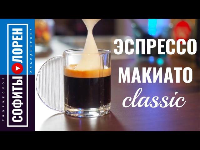 Вкусный кофе эспрессо макиато | Caffè macchiato | Вадим Кофеварофф