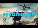 RAP Кинообзор 4 - Планета Обезьян Революция