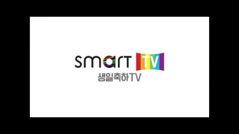 [Smart TV Ch.BTS] 생일축하