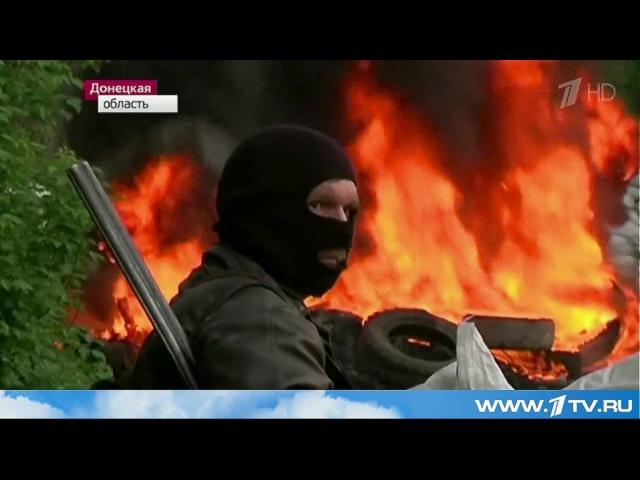 Славянск атакуют каратели со всех сторон :: Ополченцы сбивают вертолёты :: 02/05/2014