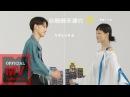 阿肆 A Si 林宥嘉 Yoga Lin【致姍姍來遲的你】官方繁體完整版 MV