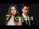 Черная любовь / Kara sevda / 72 серия