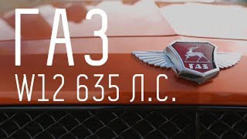 ГАЗ ВОЛГА W12 635 Л С VOLGA FLYING DEER БОЛЬШОЙ ТЕСТ ДРАЙВ
