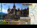 По слідам Дракули в Трансільванії замок Бран Пелеш Бухарест Румунія Мотоподорож до Болгарії