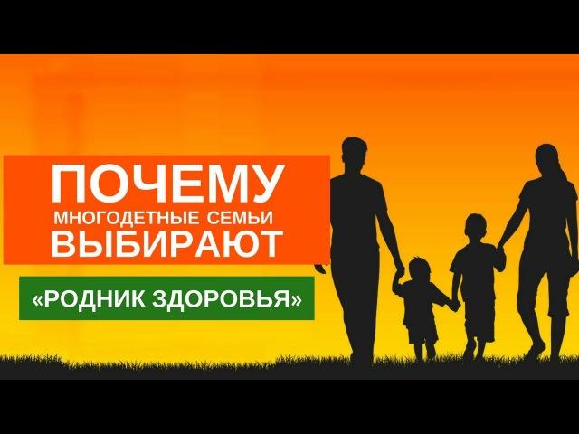 Почему многодетные мамы выбирают «Родник здоровья»?