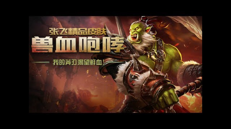 Heroes Evolved Mobile - Zang Fei New Skin In Game