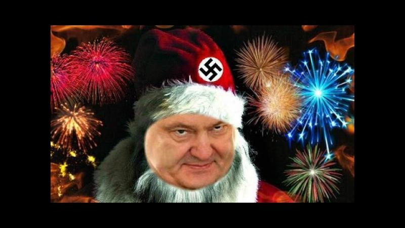 Санта Вальцман поздравляет карателей или праздничная песня майданутого Хунта К...