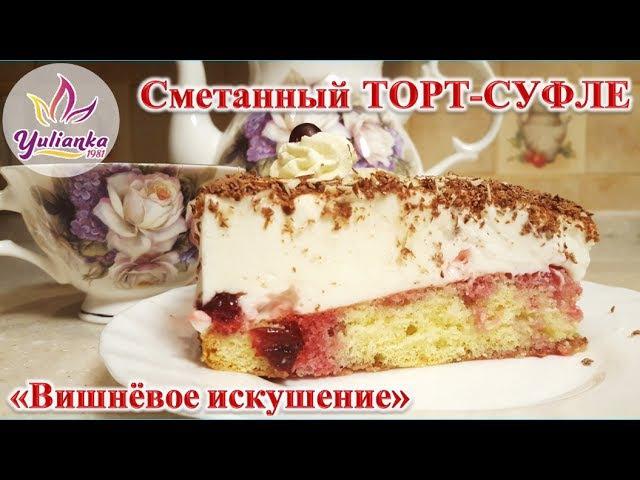 СМЕТАННЫЙ ТОРТ-СУФЛЕ с ВИШНЕЙ / ВИШНЁВОЕ ИСКУШЕНИЕ / Cherry cake with sour cream