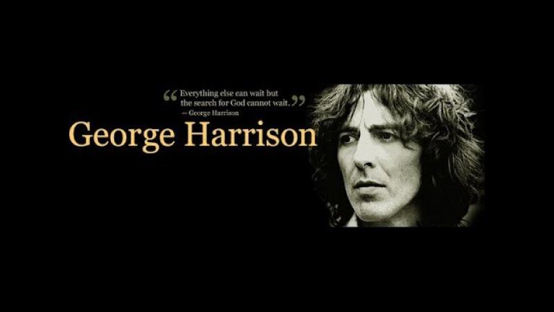 Последние минуты Джорджа Харрисона .