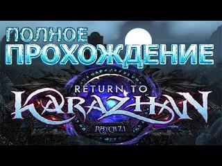 Возвращение в Каражан - Полное прохождение