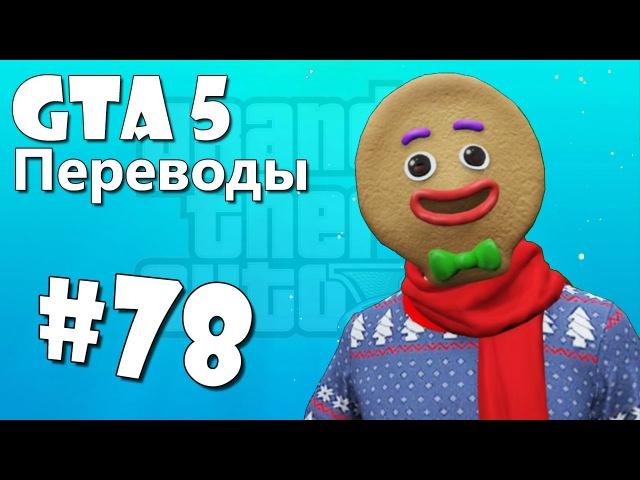 Лучшие видео youtube на сайте main-host.ru GTA 5 Online Смешные моменты (перевод) 78 - Дорога на Северный полюс