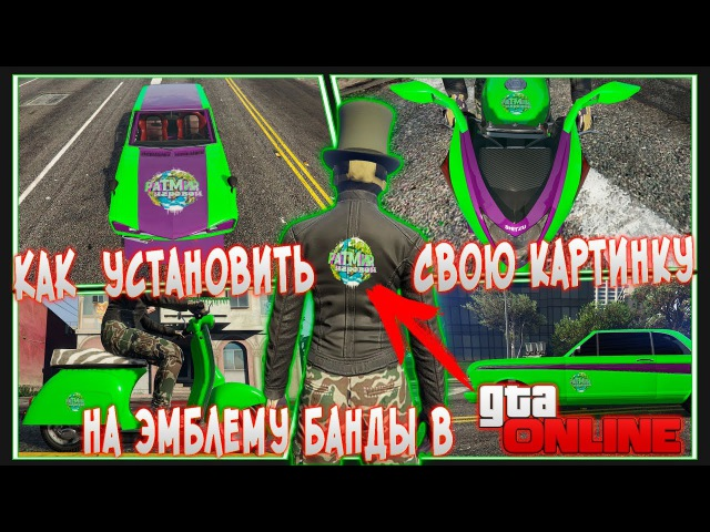 КАК УСТАНОВИТЬ ЭМБЛЕМУ БАНДЫ В GTA ONLINE Ставим любую картинку вместо логотипа Банды