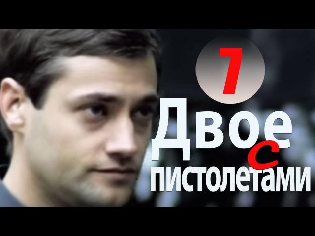 Бескровный сериал! ДВОЕ С ПИСТОЛЕТАМИ 7 серия (Настоящий русский детектив)