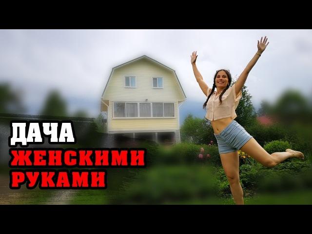 Девушка строит дом своими рукамиДача своими рукамиНа даче жить!Строительство дома своими руками