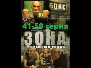 Зона .Тюремный роман. 41-50 серия из 50.Сериал
