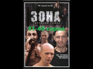 Зона .Тюремный роман. 31-40 серия из 50.Сериал