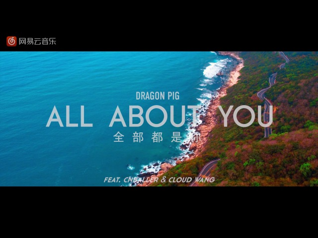 【完整版MV】Dragon Pig - All About You 全部都是你 (feat. CNBALLER CLOUD WANG) 中国嘻哈 Chinese Hip Hop
