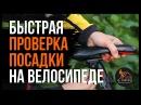 Посадка на велосипеде быстрая проверка Mtbtraining