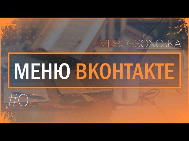 Создание главной страницы меню для группы ВКонтакте. Серия видеоуроков по созда...