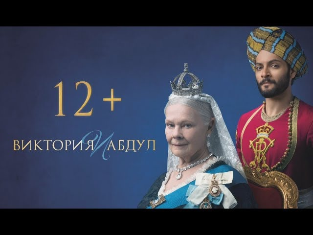 ВИКТОРИЯ И АБДУЛ в кино с 14 декабря (16)