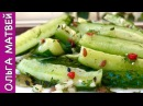 Салат из Малосольных Огурцов За Уши не Оттянешь Cucumber Salad Recipe