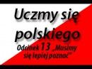 Uczmy się polskiego (Let's Learn Polish) Od №13 Musimy się lepiej poznać