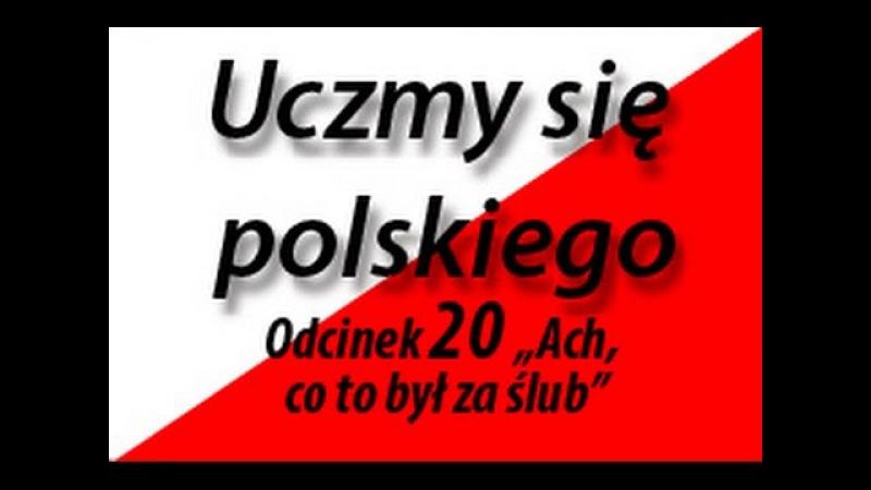Uczmy się polskiego (Let's Learn Polish) Od №20 Ach, co to był za ślub
