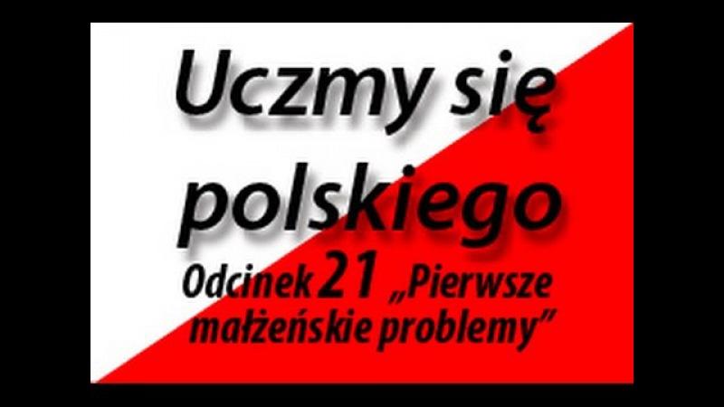 Uczmy się polskiego (Let's Learn Polish) Od №21 Pierwsze małżeńskie problemy