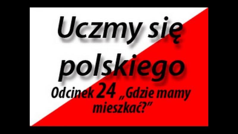 Uczmy się polskiego (Let's Learn Polish) Od №24 Gdzie mamy mieszkać?