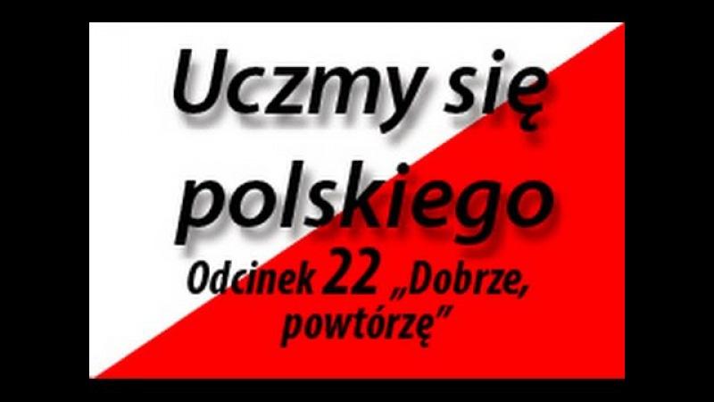 Uczmy się polskiego (Let's Learn Polish) Od №22 Dobrze, powtórzę