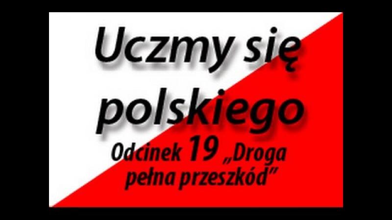 Uczmy się polskiego (Lets Learn Polish) Od №19 Droga pełna przeszkód
