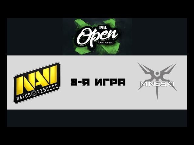 NaVi vs Mineski 3 (bo3) | PGL Open, 20.10.17
