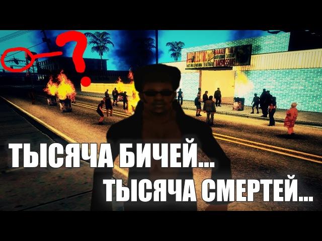 Black Jesus - ТЫСЯЧА БИЧЕЙ, ТЫСЯЧА СМЕРТЕЙ! (Official Movie) GTA SAMP