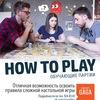 How to play: изучаем настольные игры