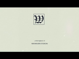Промо Walkers-Studio