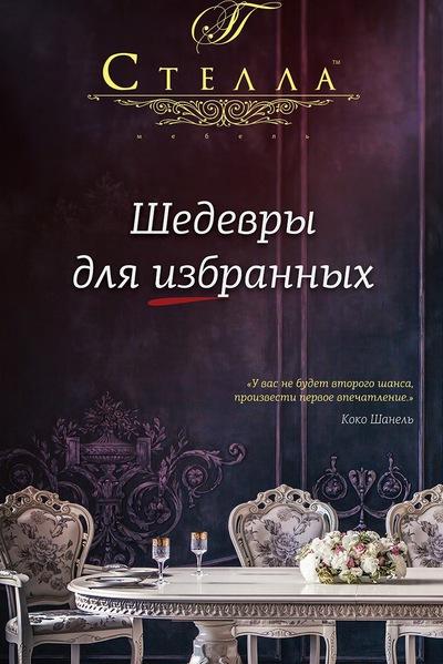 Стелла Ефремова