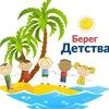Берег детства - летний детский лагерь в  Крыму