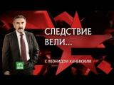 Следствие вели с Леонидом Каневским Любовь, Которой Не Было / 2017 / FullHD