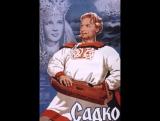 Садко (художественный фильм-сказка 1952 год)