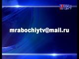 ТВМ объявляет традиционный конкурс «Поздравь Мончегорск с Новым годом!»