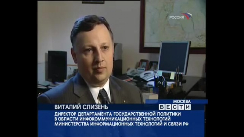 Вести (Россия,30.11.2005)